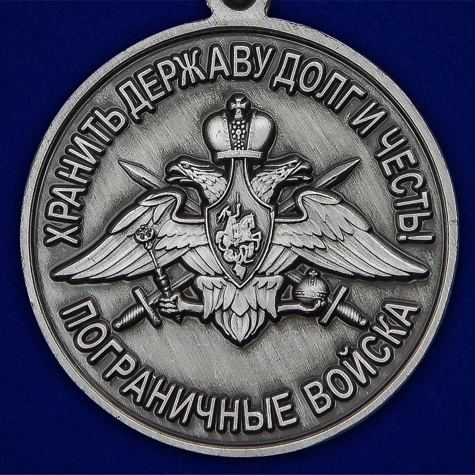 """Медаль """"За службу в Хасанском пограничном отряде"""" - высокое качество"""