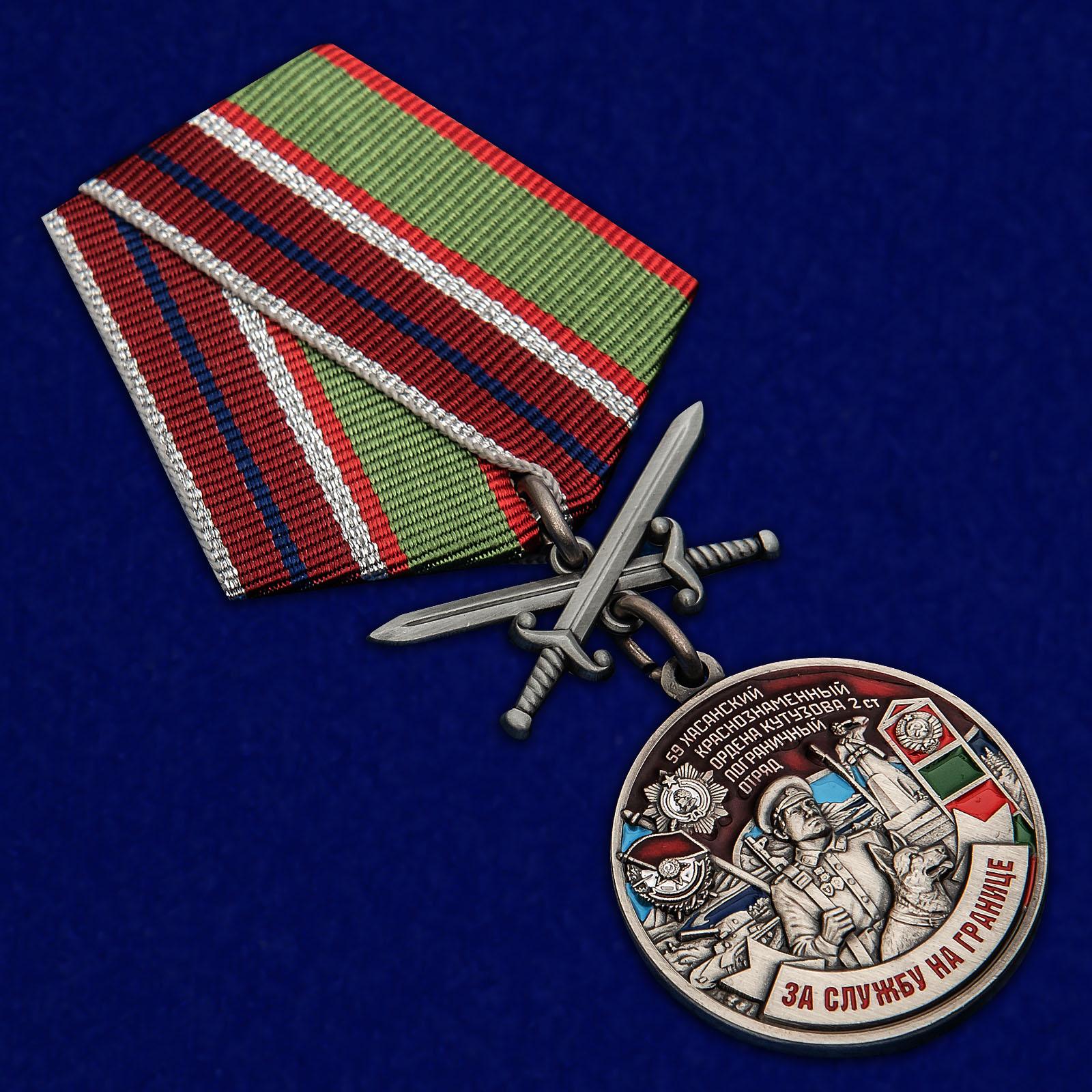 """Купить медаль """"За службу в Хасанском пограничном отряде"""""""