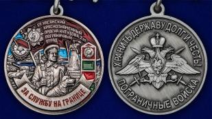 """Медаль """"За службу в Хасанском пограничном отряде"""" - аверс и реверс"""