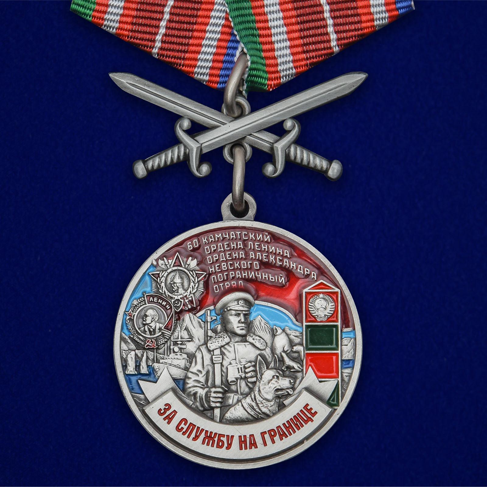 """Медаль """"За службу в Камчатском пограничном отряде"""""""