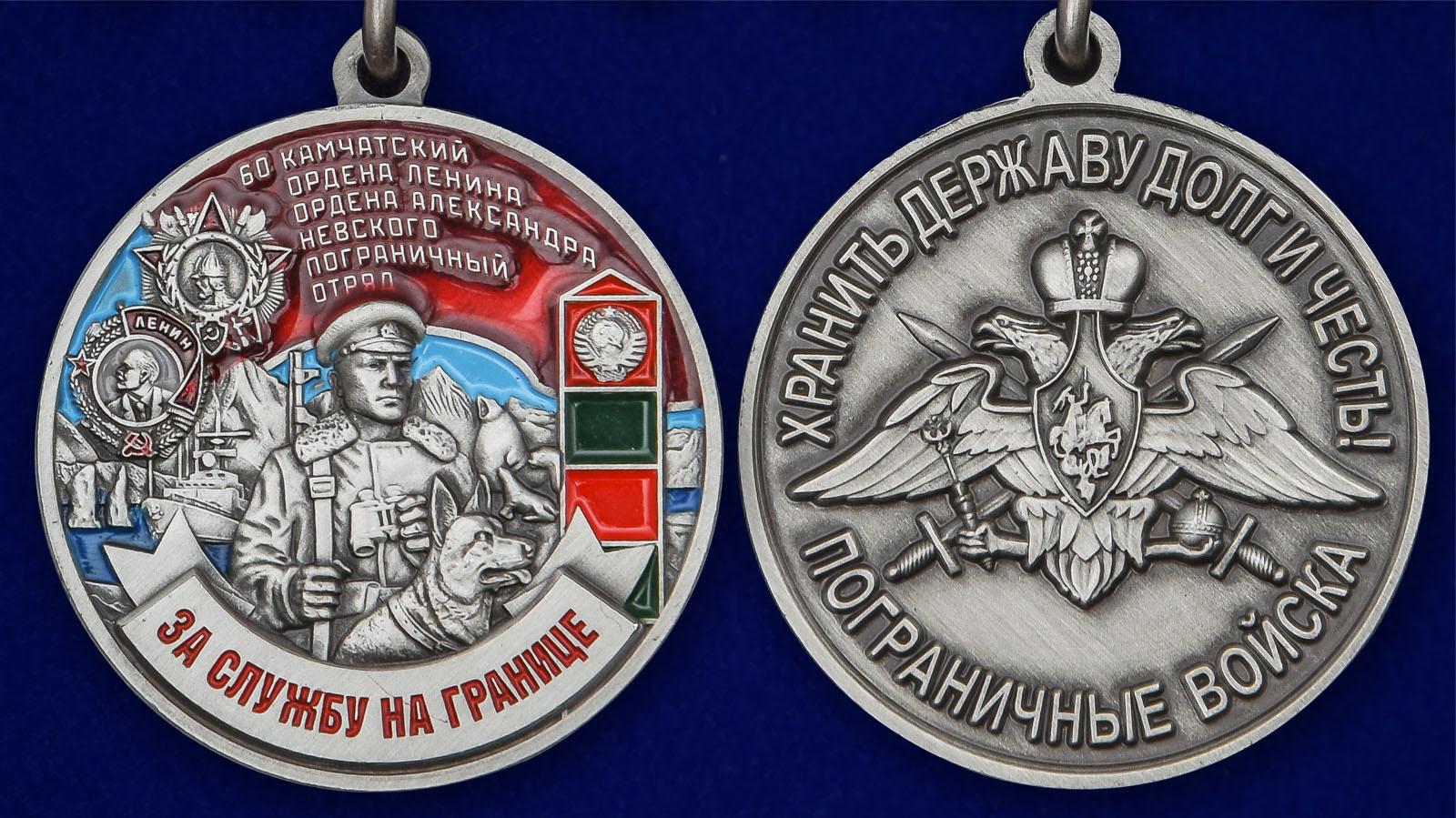 """Медаль """"За службу в Камчатском пограничном отряде"""" - аверс и реверс"""