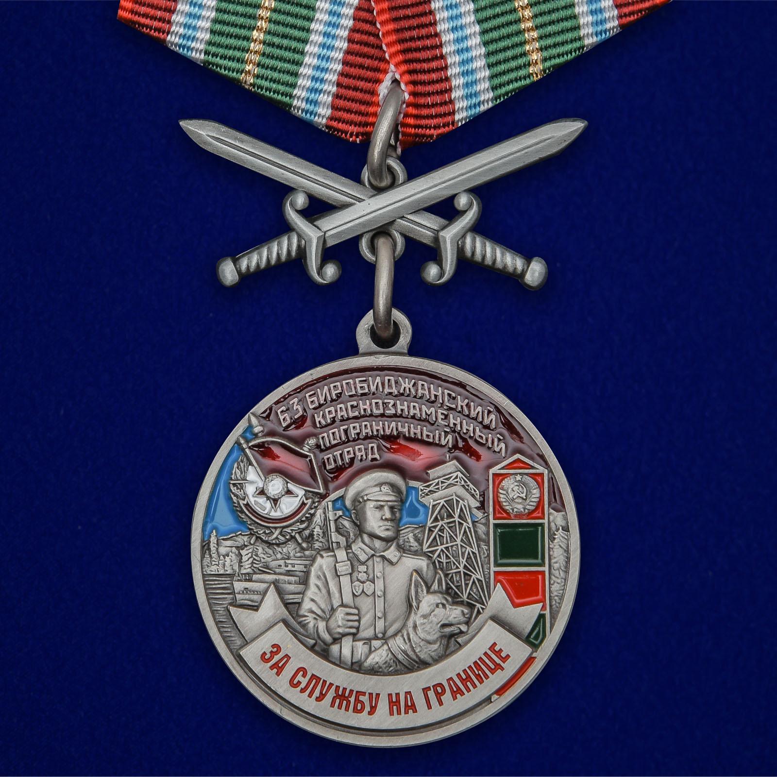 Медаль За службу в Биробиджанском пограничном отряде