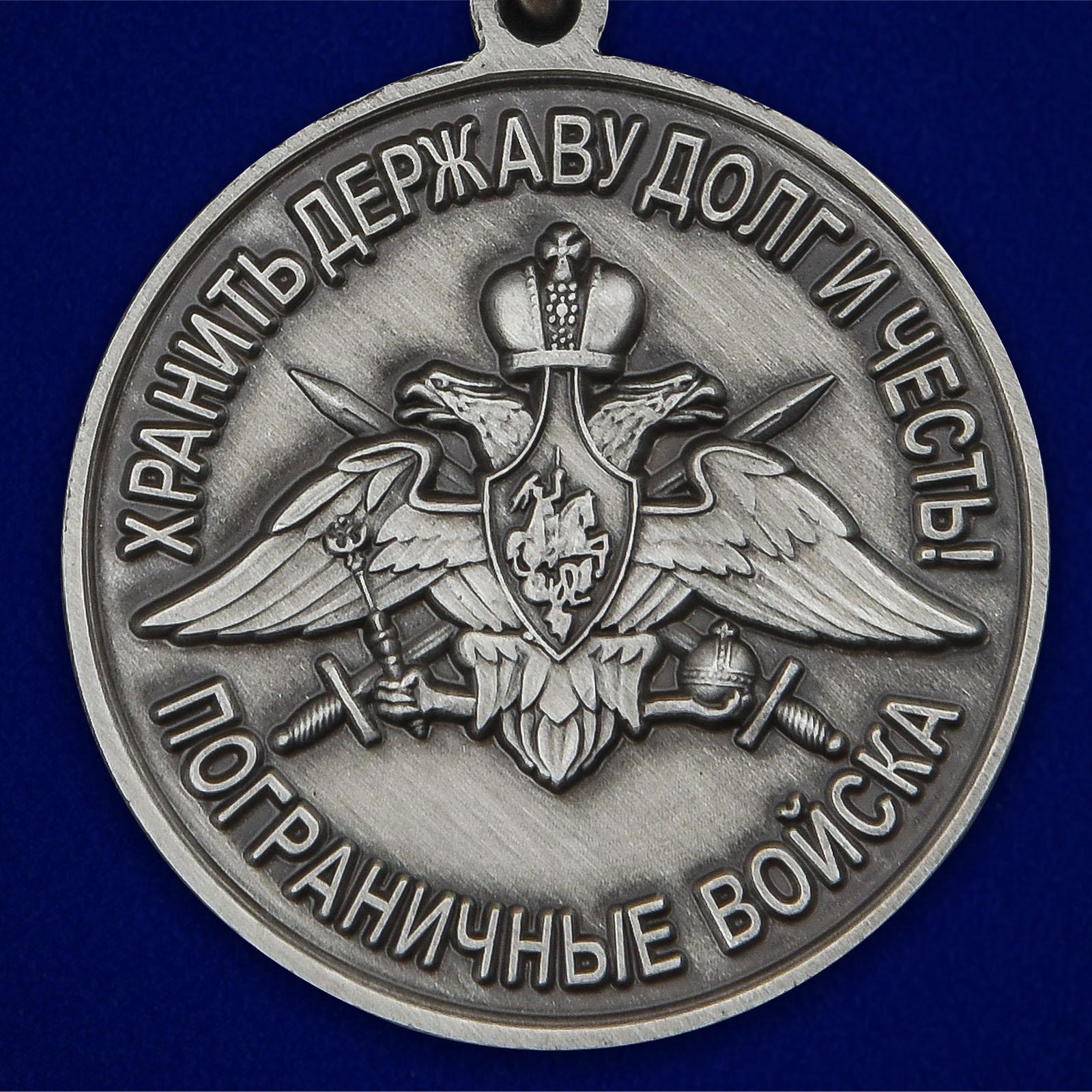 """Медаль """"За службу в Биробиджанском пограничном отряде"""" - отменное качество"""