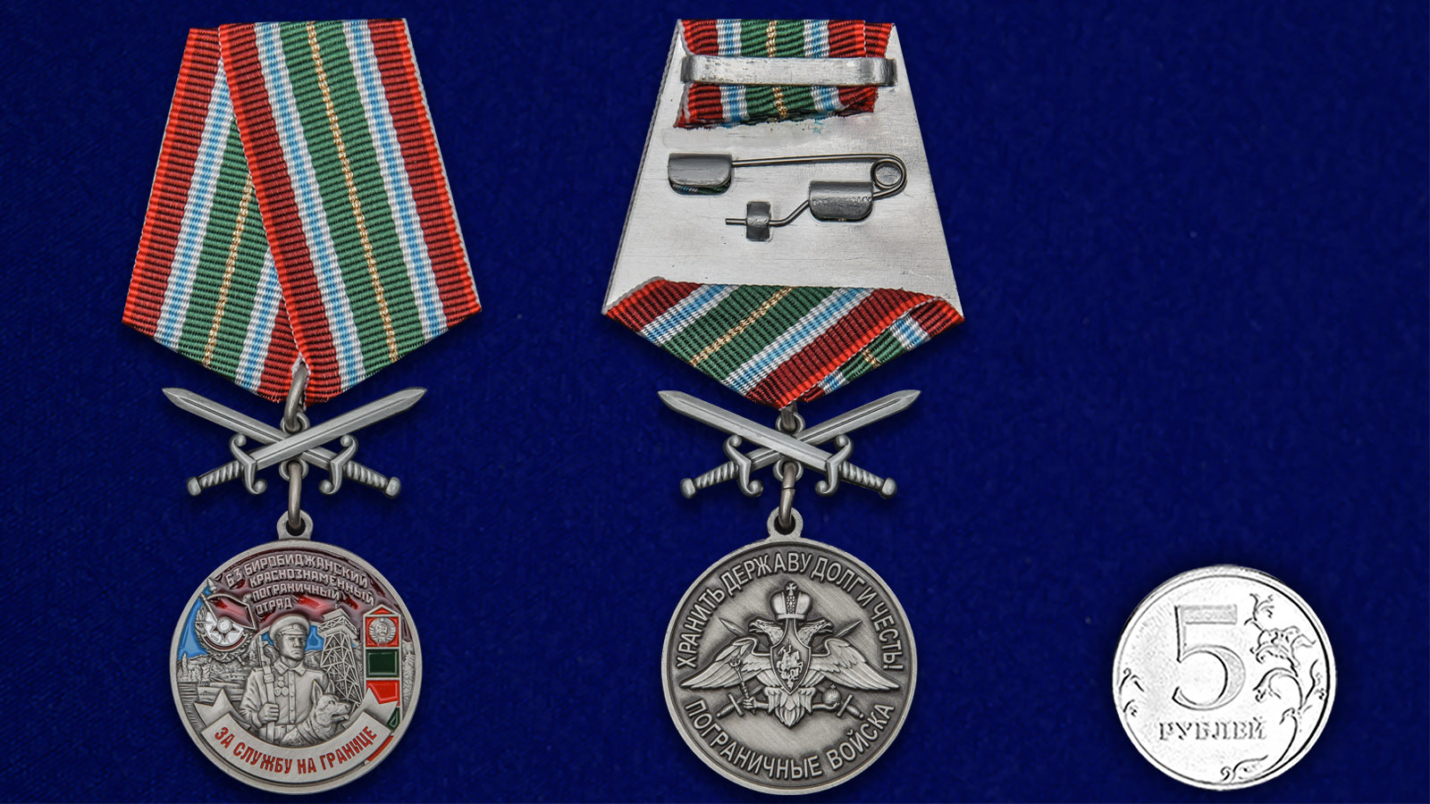 """Медаль """"За службу в Биробиджанском пограничном отряде"""" - сравнительный размер"""