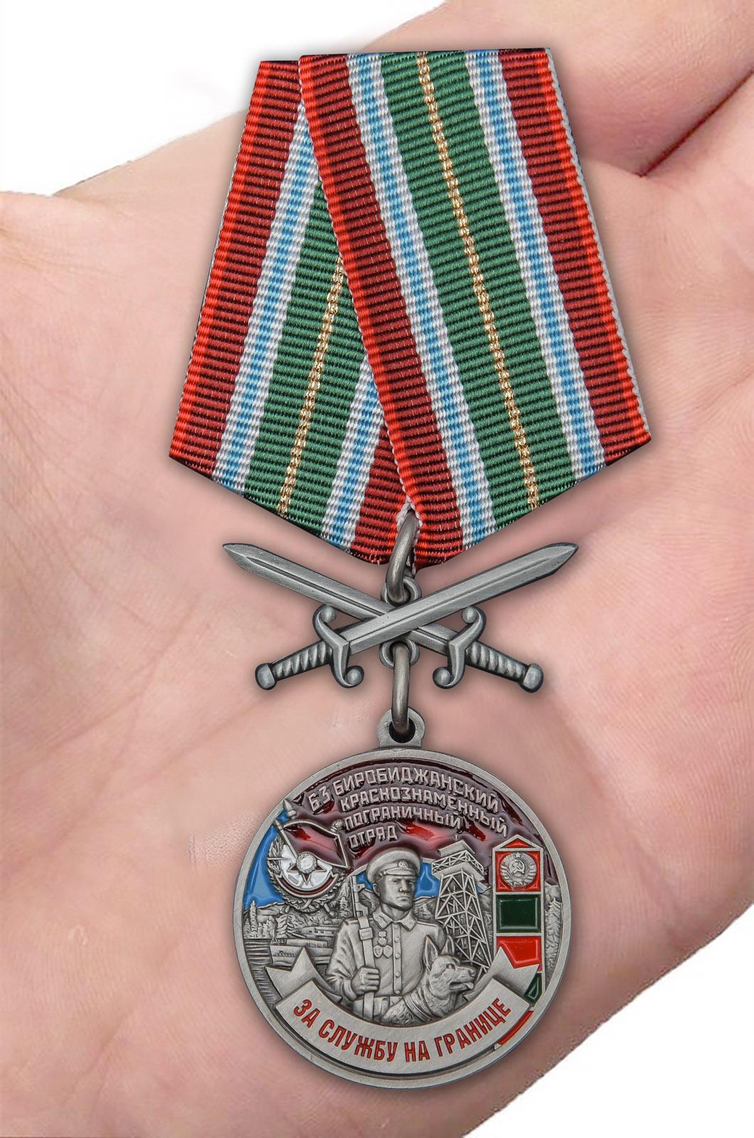 """Заказать медаль """"За службу в Биробиджанском пограничном отряде"""""""