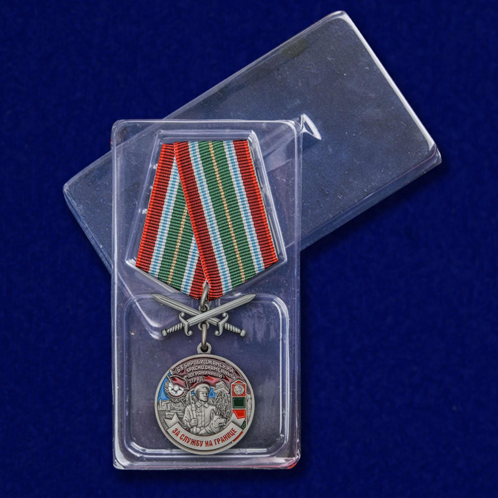 """Медаль """"За службу в Биробиджанском пограничном отряде"""" с доставкой"""