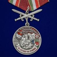 "Медаль ""За службу на границе"" (66 Хорогский ПогО)"