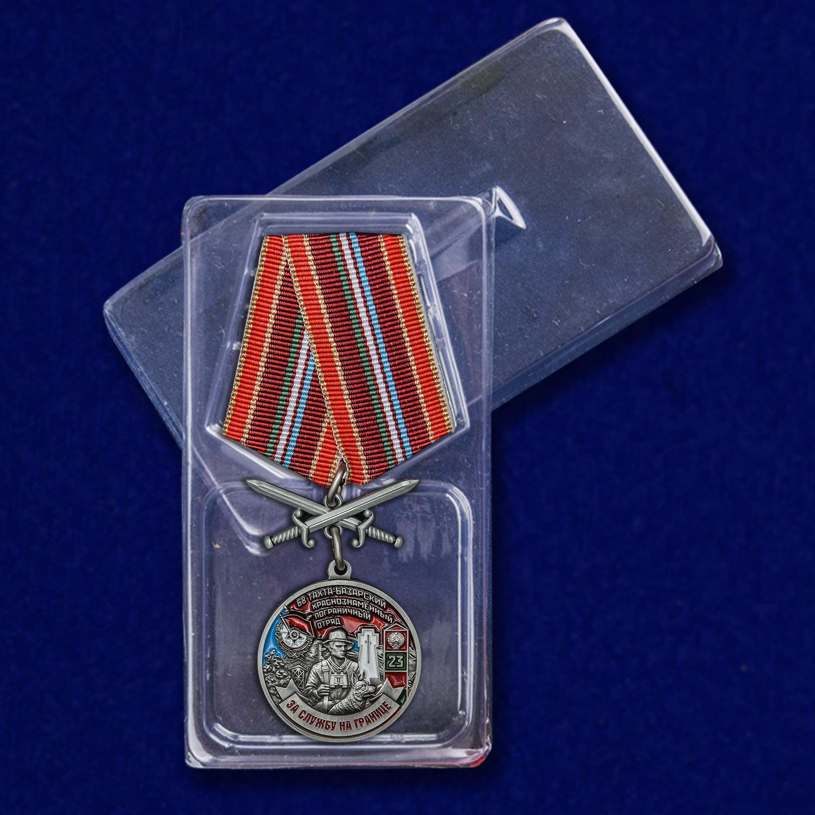 """Медаль """"За службу в Тахта-Базарском пограничном отряде"""" - в футляре"""