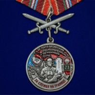 """Медаль """"За службу на границе"""" (68 Тахта-Базарский ПогО)"""