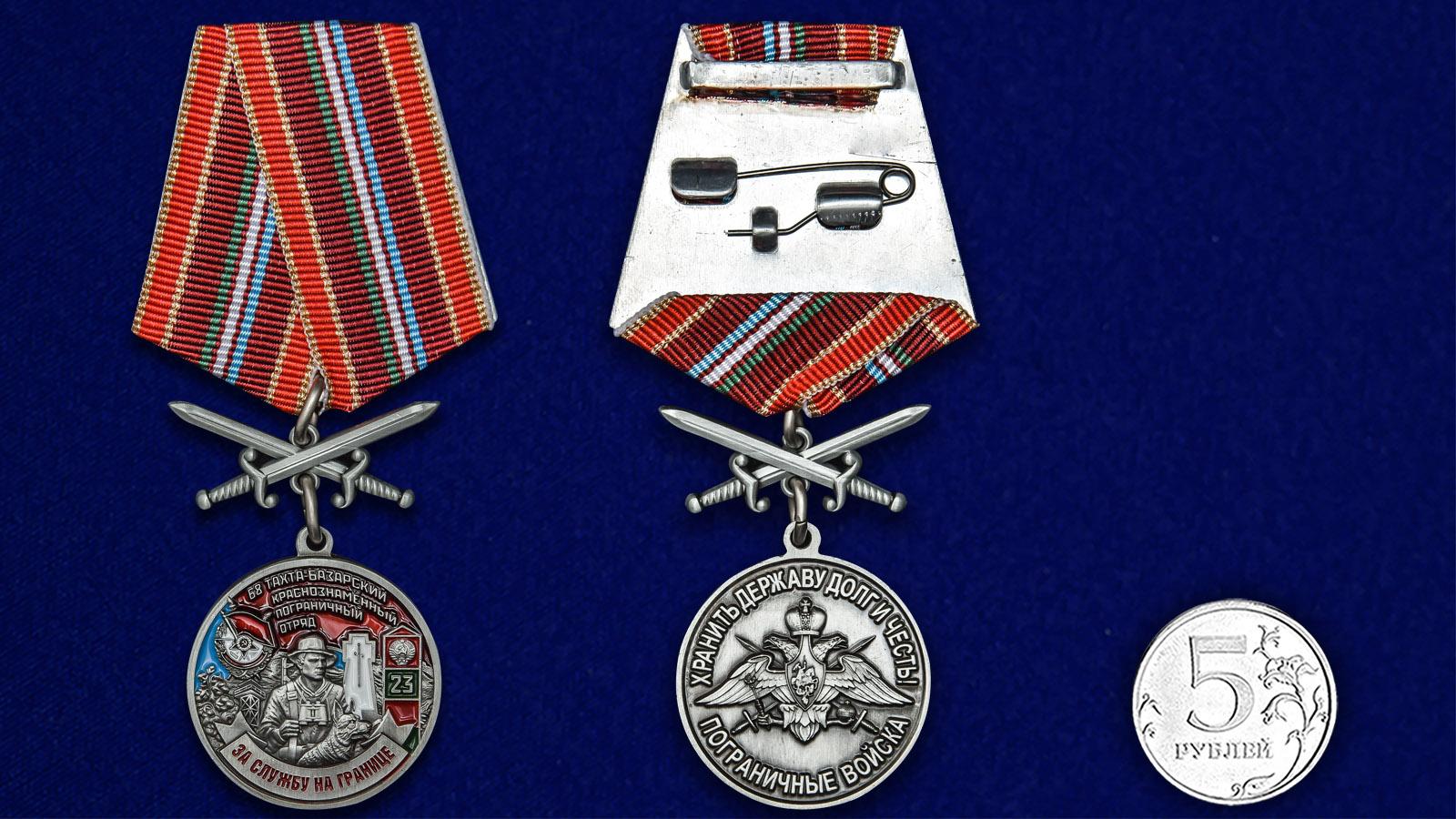 """Медаль """"За службу в Тахта-Базарском пограничном отряде"""" - сравнительный размер"""