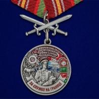 """Медаль """"За службу в Хабаровском пограничном отряде"""""""