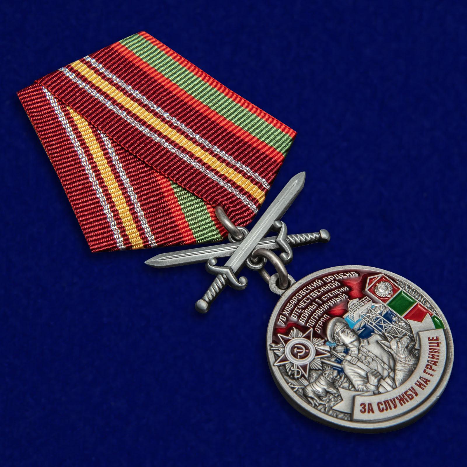 """Купить медаль """"За службу в Хабаровском пограничном отряде"""""""