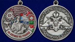 """Медаль """"За службу в Хабаровском пограничном отряде"""" - аверс и реверс"""