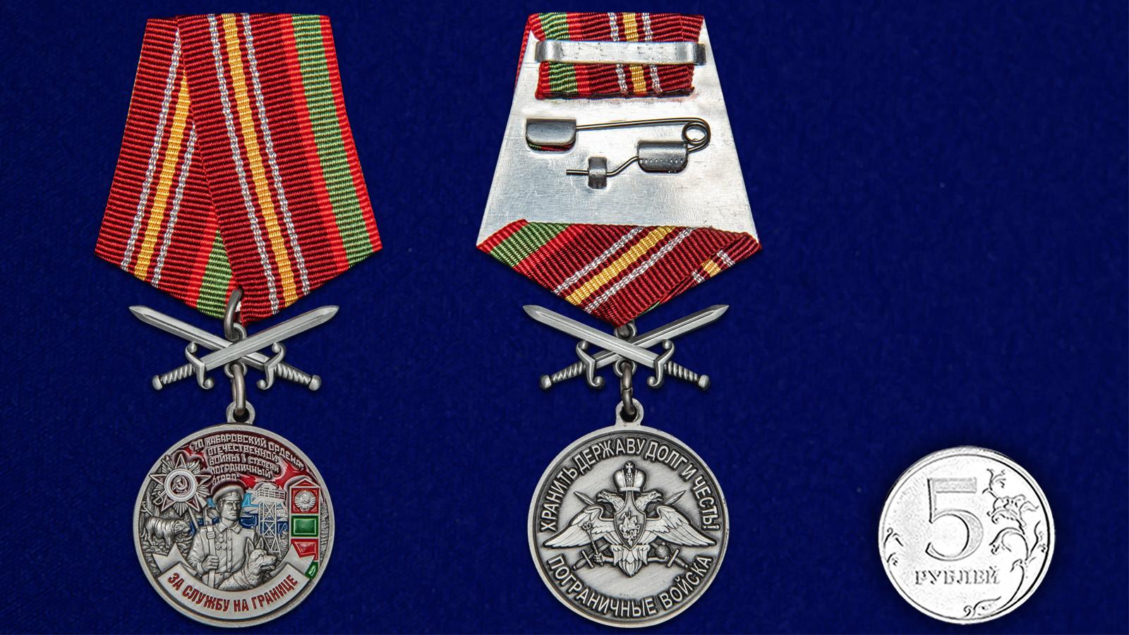 """Медаль """"За службу в Хабаровском пограничном отряде"""" - сравнительный размер"""