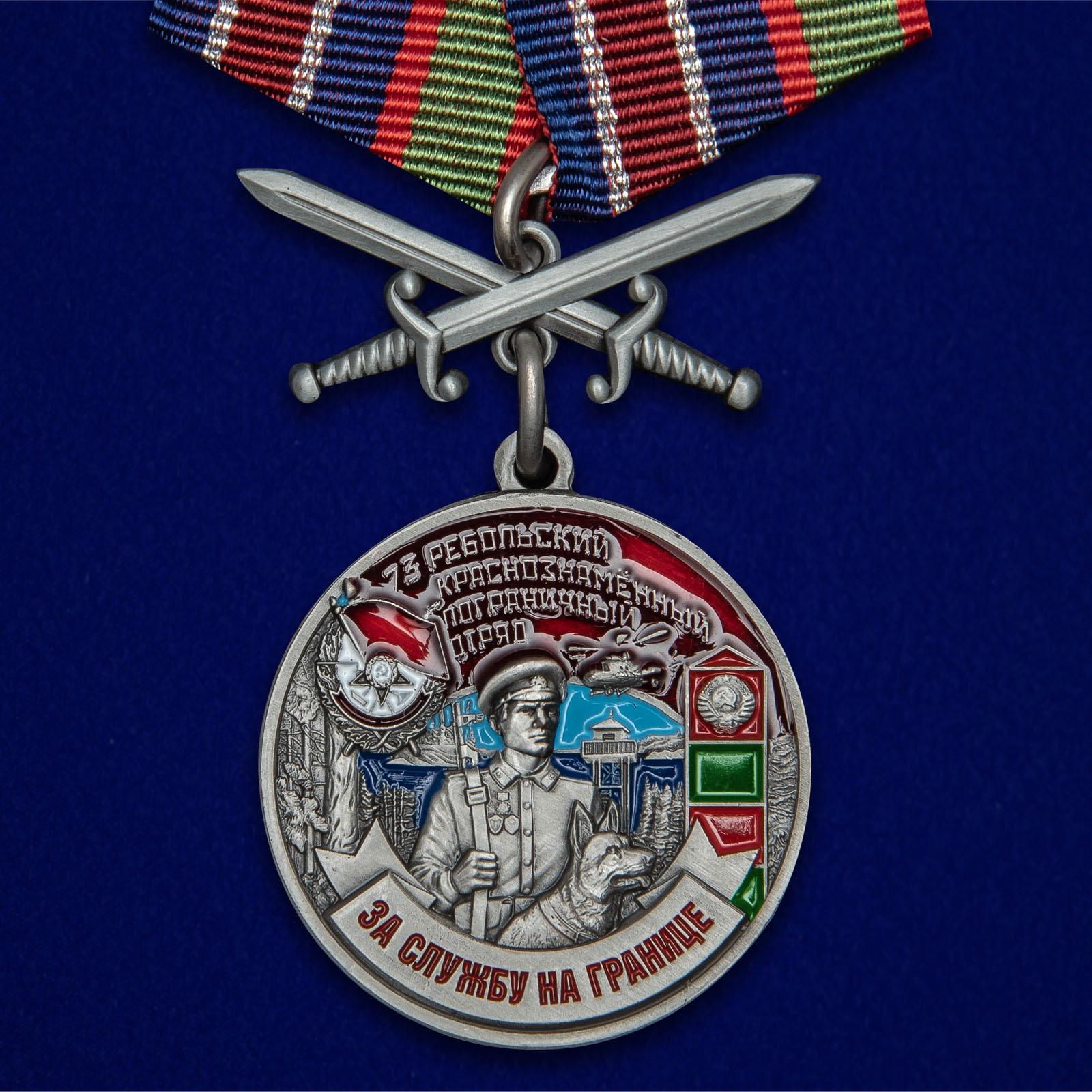 """Медаль """"За службу в Ребольском пограничном отряде"""""""