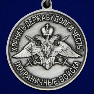 """Медаль """"За службу в Ребольском пограничном отряде"""" - недорого"""