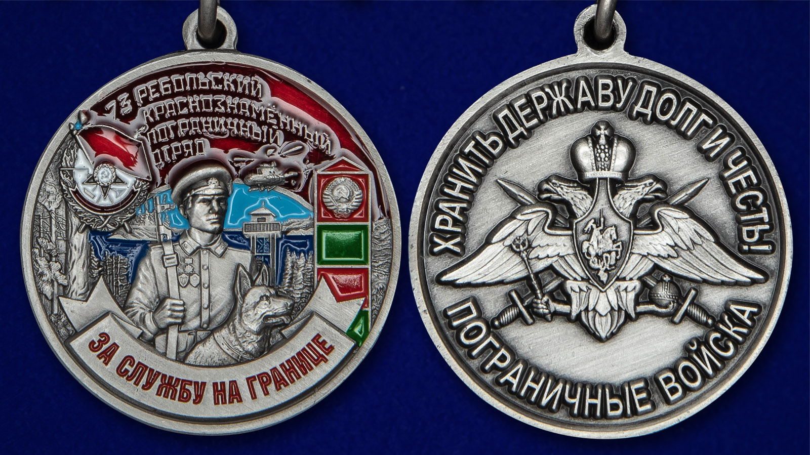 """Медаль """"За службу в Ребольском пограничном отряде"""" - аверс и реверс"""