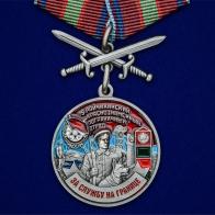 """Медаль """"За службу в Райчихинском пограничном отряде"""""""