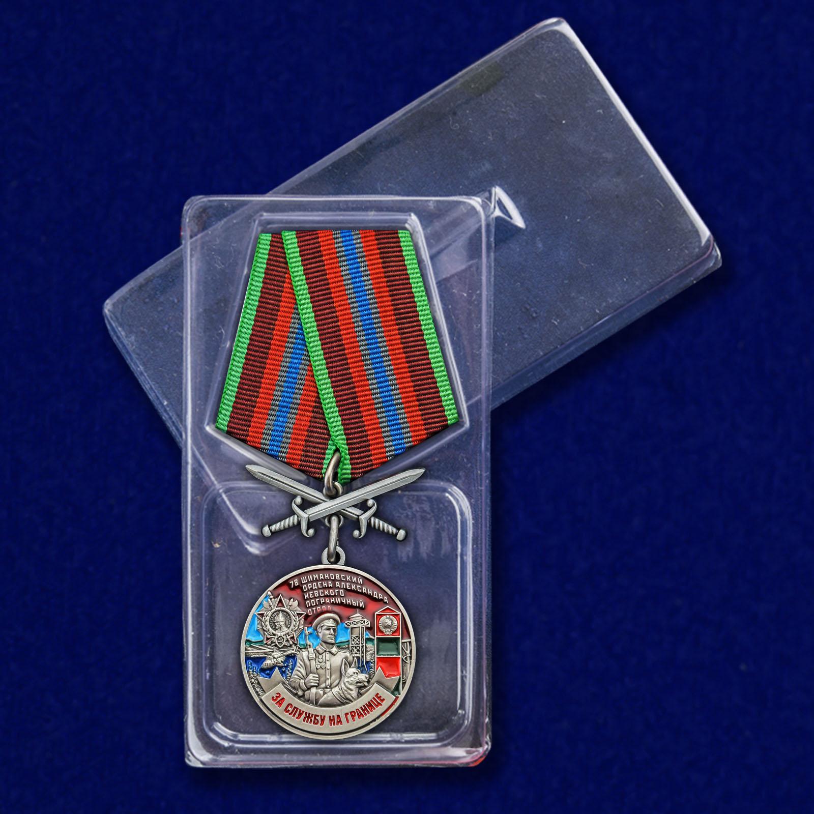 """Медаль """"За службу в Шимановском пограничном отряде"""" с доставкой"""