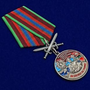 """Купить медаль """"За службу в Шимановском пограничном отряде"""""""