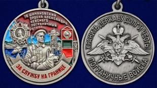 """Медаль """"За службу в Шимановском пограничном отряде"""" - аверс и реверс"""