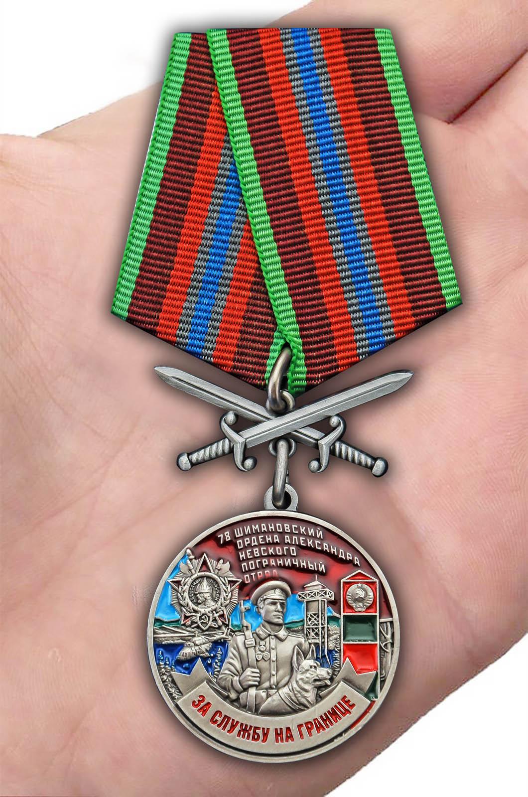 """Заказать медаль """"За службу в Шимановском пограничном отряде"""""""