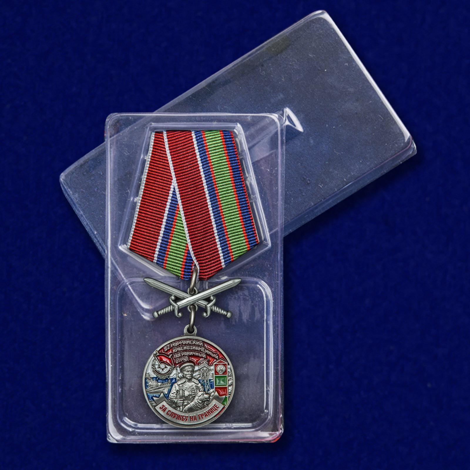 """Медаль """"За службу в Мурманском пограничном отряде"""" - в футляре"""