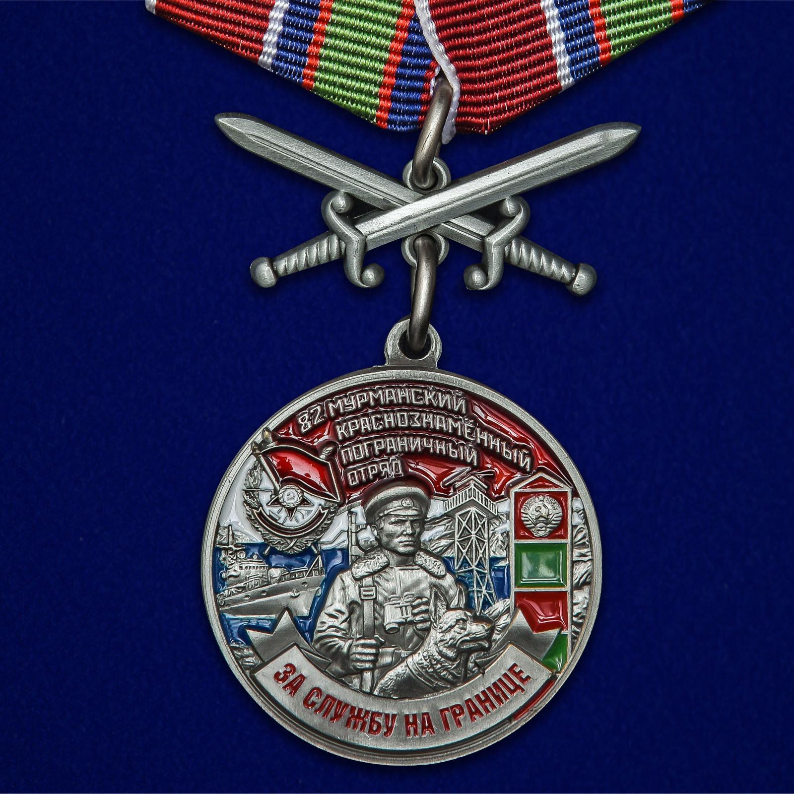 """Медаль """"За службу в Мурманском пограничном отряде"""""""
