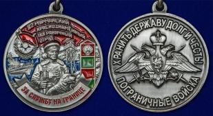 """Медаль """"За службу в Мурманском пограничном отряде"""" - аверс и реверс"""