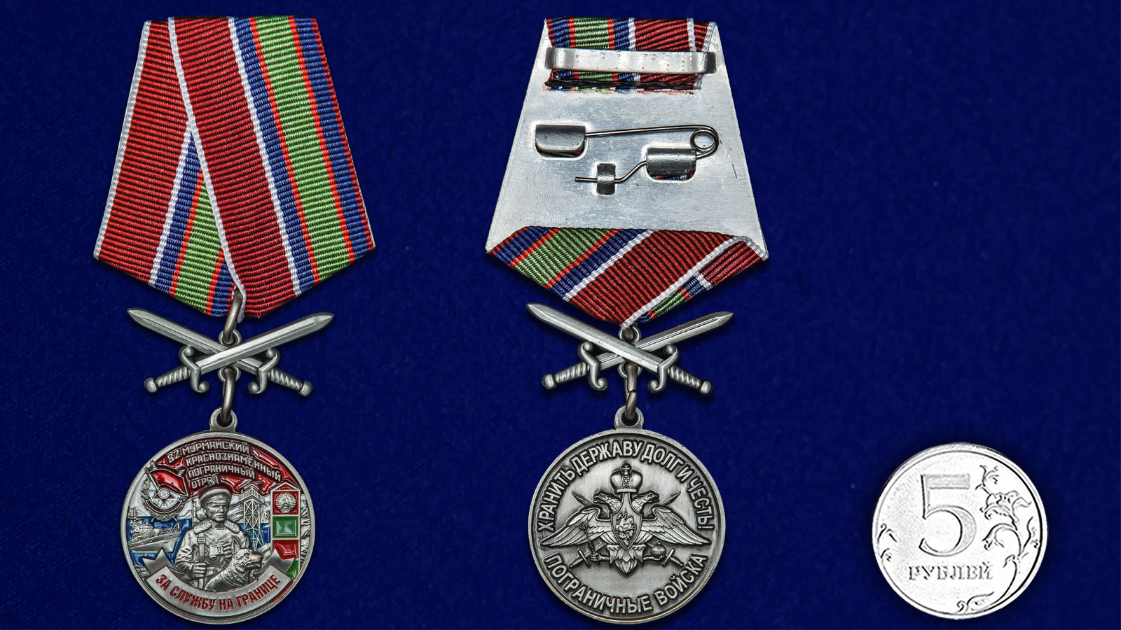 """Медаль """"За службу в Мурманском пограничном отряде"""" - размер"""