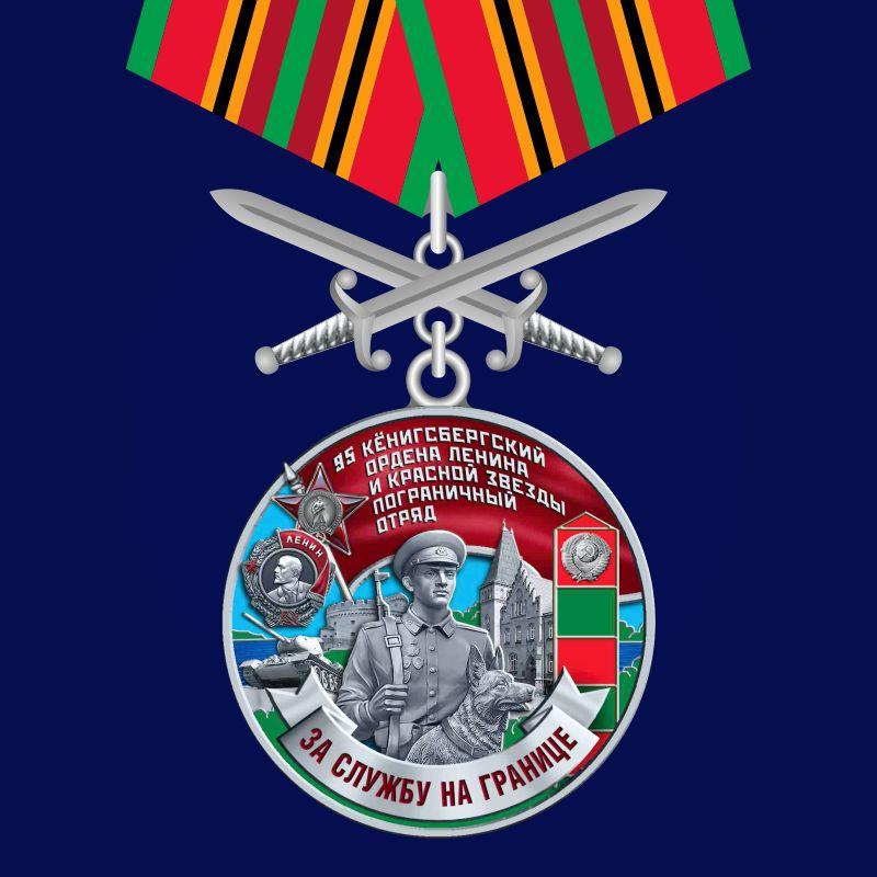 """Медаль """"За службу на границе"""" (95 Кёнигсбергский ПогО)"""
