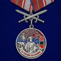 """Медаль """"За службу в Арктическом пограничном отряде"""""""