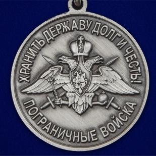 """Медаль """"За службу в Арктическом пограничном отряде"""" - высокое качество"""