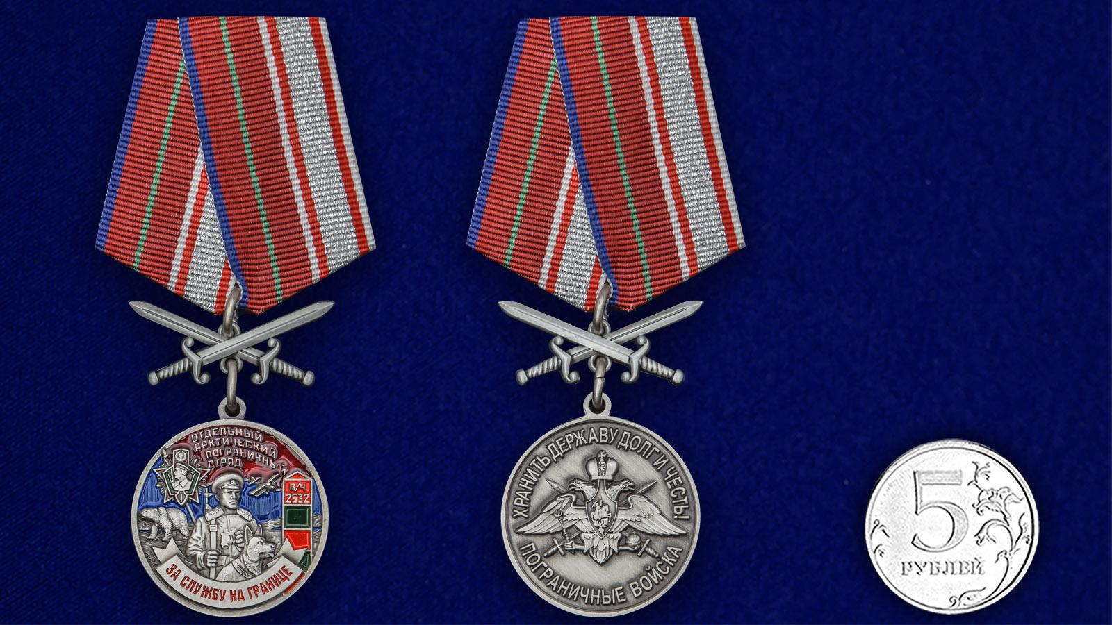 """Медаль """"За службу в Арктическом пограничном отряде"""" - сравнительный размер"""