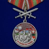 """Медаль """"За службу в Гродековском пограничном отряде"""""""