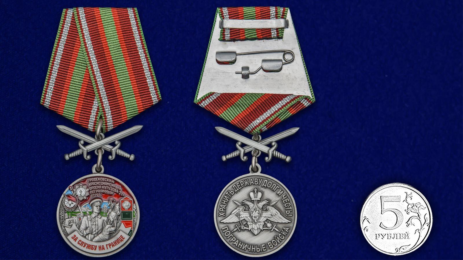 """Медаль """"За службу в Гродековском пограничном отряде"""" - сравнительный размер"""