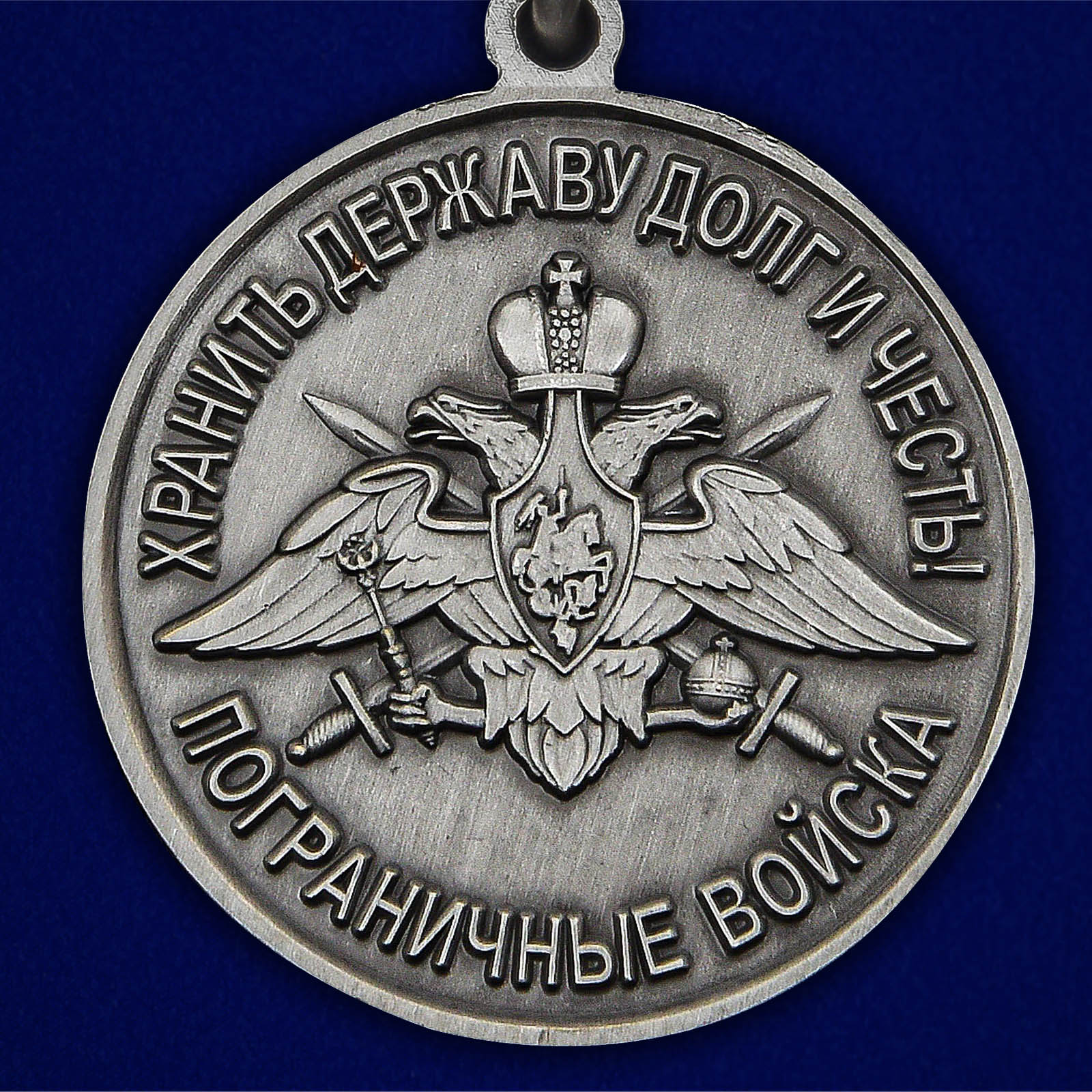 Медаль За службу в Забайкальском пограничном округе - лучшая цена