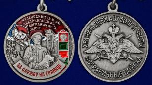 Медаль За службу в Забайкальском пограничном округе - аверс и реверс