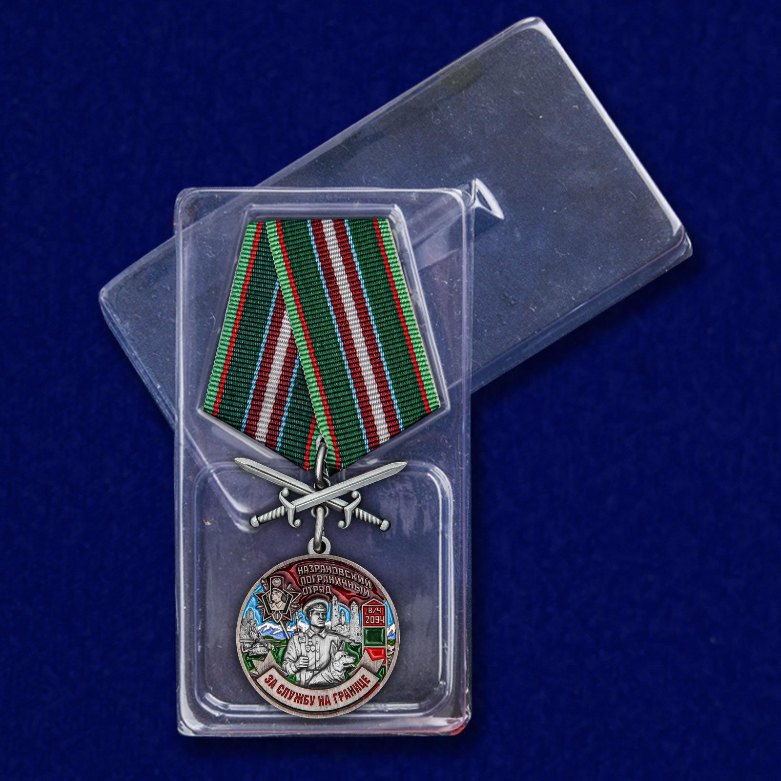 """Медаль """"За службу в Назрановском пограничном отряде"""" с доставкой"""