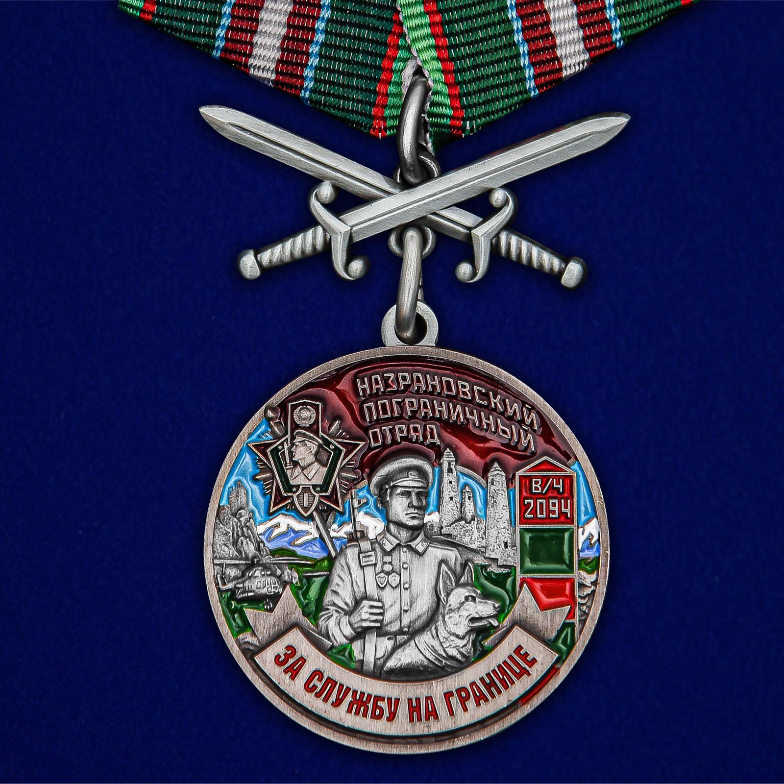 """Медаль """"За службу в Назрановском пограничном отряде"""""""