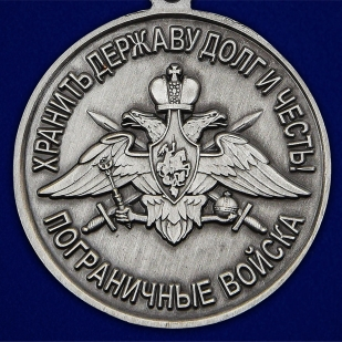 """Медаль """"За службу в Назрановском пограничном отряде"""" - реверс"""