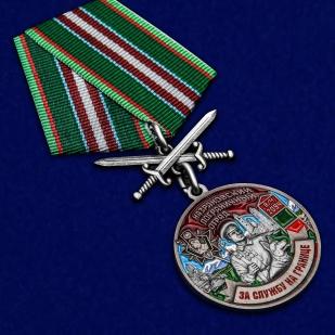 """Купить медаль """"За службу в Назрановском пограничном отряде"""""""