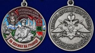 """Медаль """"За службу в Назрановском пограничном отряде"""" - аверс и реверс"""