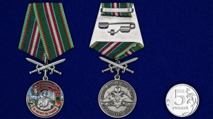 """Медаль """"За службу в Назрановском пограничном отряде"""" - сравнительный размер"""
