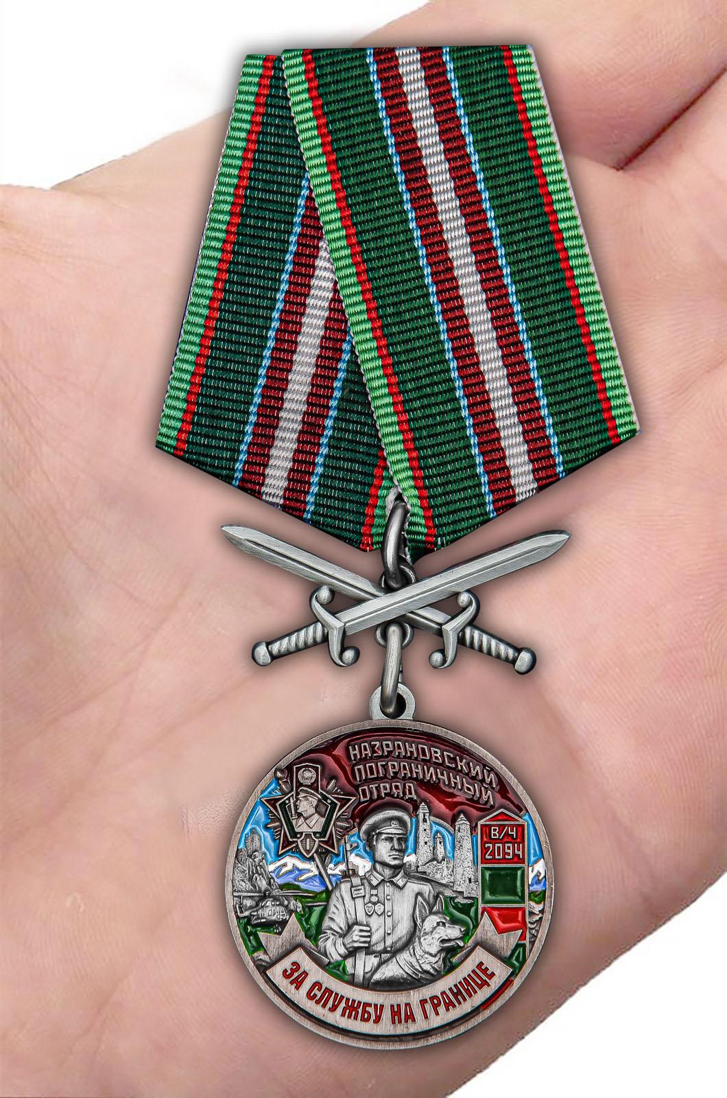 """Заказать медаль """"За службу в Назрановском пограничном отряде"""""""
