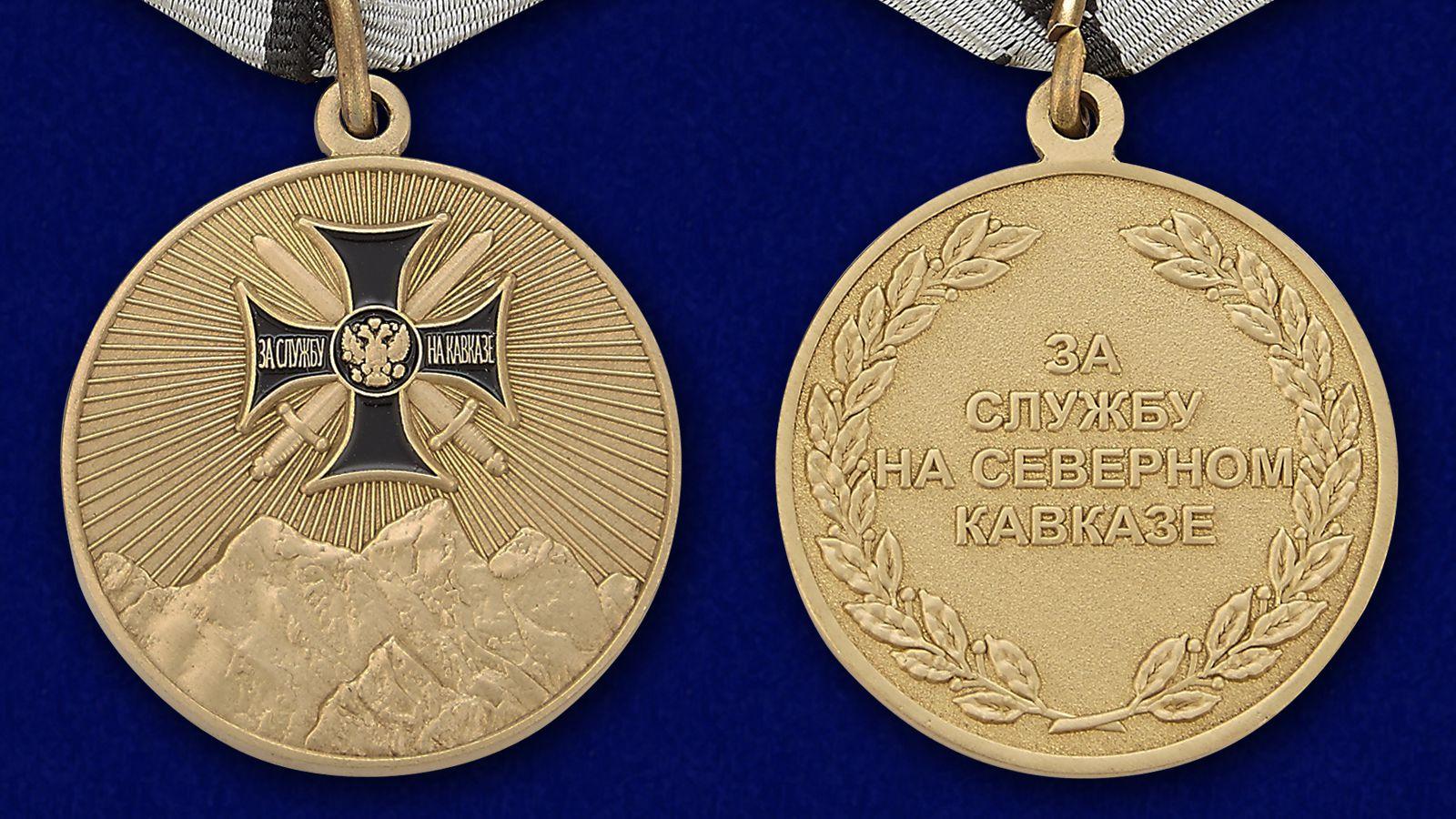"""Медаль """"За службу на Северном Кавказе"""" - аверс и реверс"""