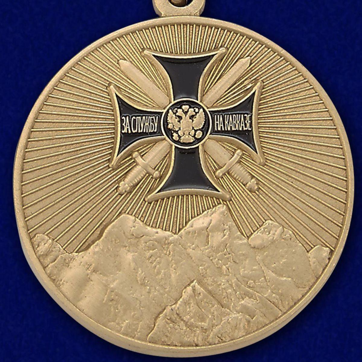 """Купить медаль """"За службу на Северном Кавказе"""" в футляре из бордового флока"""