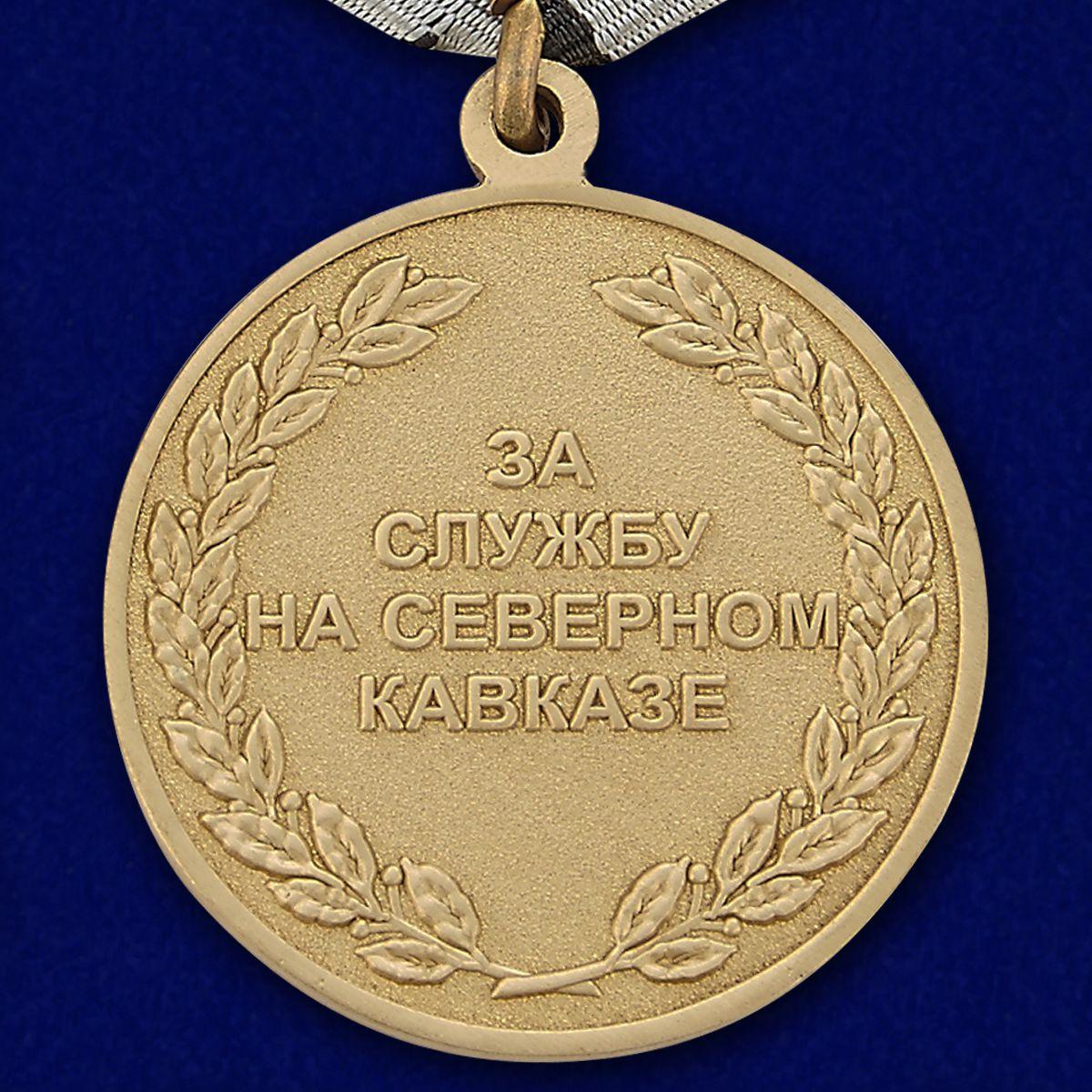 """Заказать медаль """"За службу на Северном Кавказе"""" в футляре из бордового флока"""