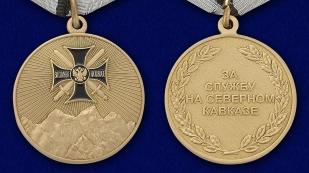 """Медаль """"За службу на Северном Кавказе"""" в футляре из бордового флока - аверс и реверс"""