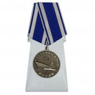Медаль За службу Отечеству на морях на подставке